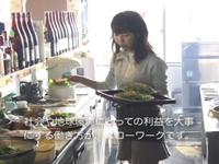 Vol.065 カフェ・コモンズ