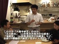 Vol.081 伝統食カフェ・日和り