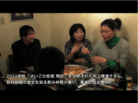Vol.124 『さいごの色街 飛田』著者  井上理津子さんを囲んで