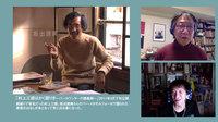 Vol.167 「村上三郎はかく語りき 〜バーカウンターの講義録〜」を観ながら