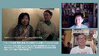 Vol.168 「『さいごの色街 飛田』著者 井上理津子さんを囲んで」を観ながら