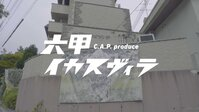 Vol.173 六甲イカスヴィラ